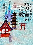 知っておきたいわが家の宗教 (角川ソフィア文庫)
