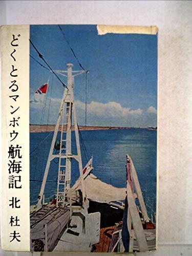 どくとるマンボウ航海記 (1960年)