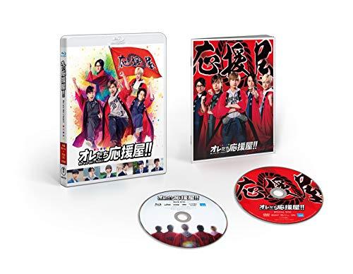 オレたち応援屋!!(本編Blu-ray+特典DVD)