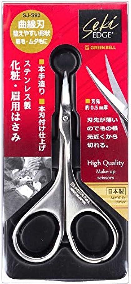 ディレクター予防接種させるステンレス製化粧?眉毛切りはさみ SJ-S92