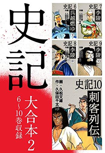 史記 大合本2 6~10巻収録