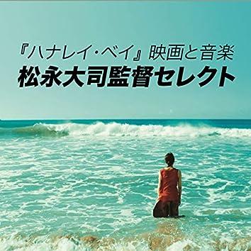『ハナレイ・ベイ』映画と音楽 : 松永大司監督セレクト (音声コメントあり)