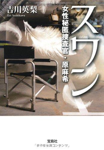 スワン~女性秘匿捜査官・原麻希 (宝島社文庫)
