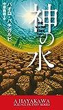 パオロ・バチガルピ『神の水』(早川書房)