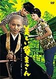 小林旭 デビュー65周年記念 日活DVDシリーズ 美しい庵主さん 初DVD化 特選1...[DVD]
