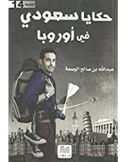 حكايا سعودي في أوروبا