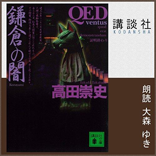 QED ~ventus~ 鎌倉の闇 | 高田 崇史