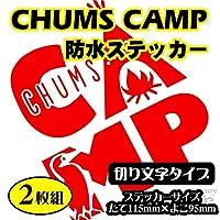 チャムス■CHUMS CAMP【2枚組】カッティングタイプ 防水ステッカー【16色選択】チャムスキャンプ (オレンジ)
