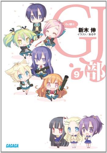 GJ部(9) (ガガガ文庫)