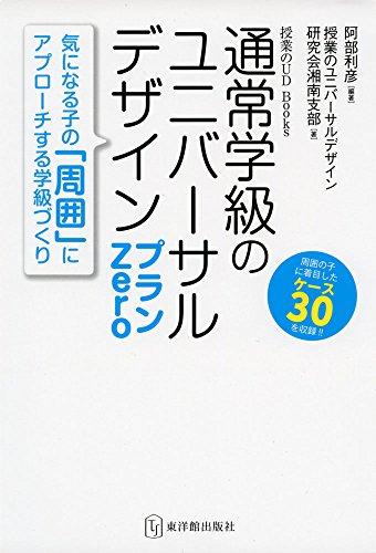 通常学級のユニバーサルデザイン プランZero (授業のUD Books)