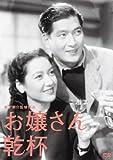 木下惠介生誕100年 お嬢さん乾杯![DVD]