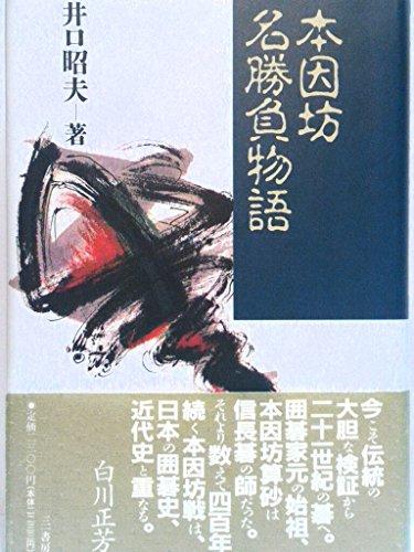 本因坊名勝負物語 - 昭夫, 井口
