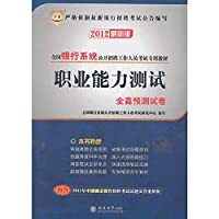 Vocational ability tests really predict all papers (2012-date version of the national banking system through open recruitment exam dedicated teaching staff)(Chinese Edition)