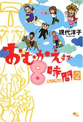 おむかえまで8時間 2 (クイーンズコミックス)