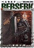 ベルセルク 14 (ヤングアニマルコミックス)
