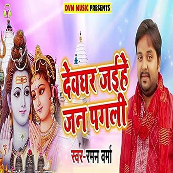 Devghar Jaihe Jan Pagali