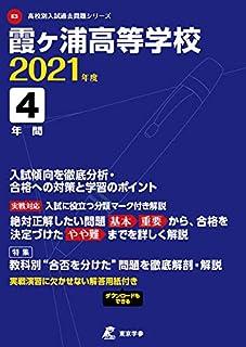 霞ヶ浦高等学校 2021年度 【過去問4年分】 (高校別 入試問題シリーズE3)