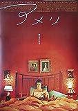 Close Up Die fabelhafte Welt der Amelie Poster (69cm x