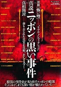 真説ニッポンの黒い事件―真相開封ー葬り去られた真実と真相、そしてタブー