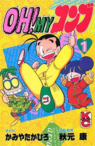 OH!MYコンブ(1) (コミックボンボンコミックス)