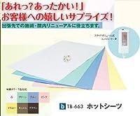 【感謝価格】ホットマット (TB-663) 高田ベッド 【fsp2124-6m】