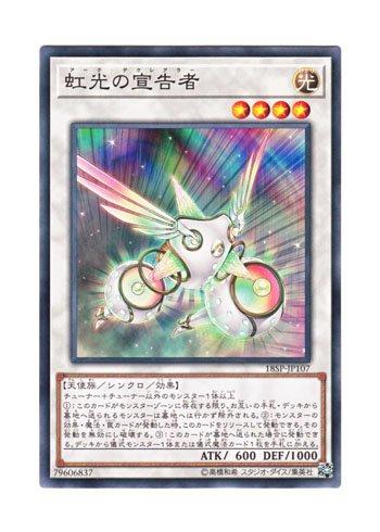遊戯王 日本語版 18SP-JP107 Herald of the Arc Light 虹光の宣告者 (ノーマル)