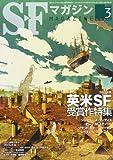 S-Fマガジン 2012年 03月号 [雑誌]