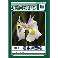 ショウワノート ジャポニカ学習帳 漢字練習帳 200字 JL-52-1 『 2 冊 』