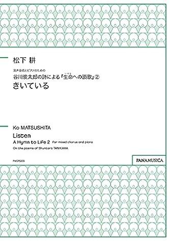 PMCPS209 混声合唱とピアノのための 谷川俊太郎の詩による『生命への賛歌』(2)きいている/松下耕 (GZMTKAJ) (谷川俊太郎の詩による『生命への讃歌』)
