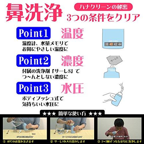東京鼻科学研究所ハナクリーン『ハナクリーンS』