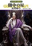 闇中【あんちゅう】の星 (ハヤカワ文庫JA)