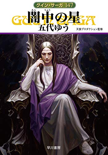 闇中【あんちゅう】の星 (ハヤカワ文庫 JA ク 1-147 グイン・サーガ 147)