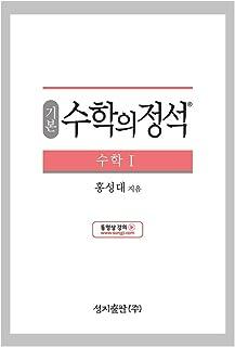 [高校生必須参考書] 기본 수학의 정석 수학1-2021 년/数学の定石 - 数学1/韓国の教科書収録書籍