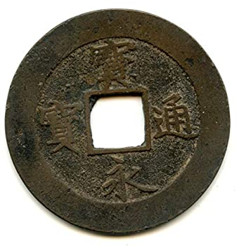 1336 I - 1869 One Random Historical Japanese Mon Coin Base Unit of Feudal Japan Coinage Lasted All Major Japanese Eras From Samurai to Meiji Restoration Mon By Seller Circulated Condition