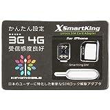 【NEW新方式!】iOS13.5まで対応 SmartKing SIMロック解除アダプタ SoftBank/au/docomoのiPhoneXS/X 、iPhone8/8plus、iPhone7/7plus/6s/6s plus/6/6 plus/iPhone se(第1世代) ロック解除Nano-SIMカード Unlock SIMフリー スマートキング SmartKingXX