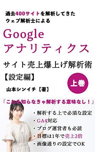 【Googleアナリティクス】ブログ運営者の収入爆上げ・サイト解析術「設定編」