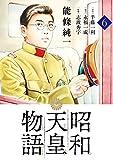 昭和天皇物語 (6)