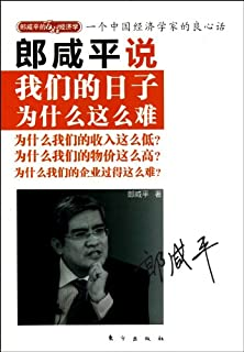 Larry Hsien Ping Lang Says: Why We Live So Hard? (Chinese Edition)
