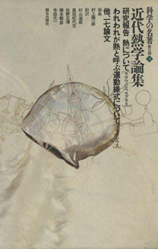 科学の名著 第Ⅱ期 3 近代熱学論集 : アンペール、クラウジウス他