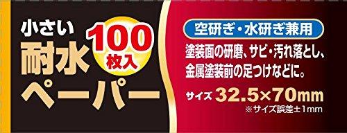 藤原産業『SK11小さい耐水ペーパー100枚入』