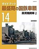 最盛期の国鉄車輌14 (NEKO MOOK)