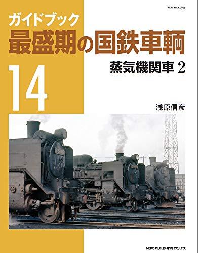 最盛期の国鉄車輌14 (NEKO MOOK)の詳細を見る