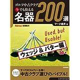 ゴルフ中古クラブ 今でも使える 名器200選 ウェッジ & パター編 (ゴルメカ)