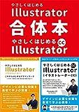 I study Illustrator: Illustrator and Photoshop study textbook (Japanese Edition)