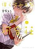 僕らはみんな河合荘(2) (ヤングキングコミックス)