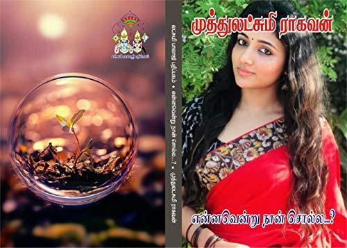 என்னவென்று நான் சொல்ல ?: ennavenru naan solla ? (Tamil Edition) (Kindle Edition)