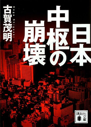 [画像:日本中枢の崩壊 (講談社文庫)]