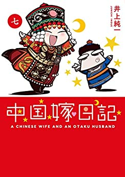 [井上 純一]の中国嫁日記(七)