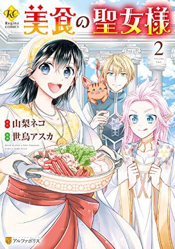 美食の聖女様2 (レジーナCOMICS)
