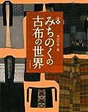 図説 みちのくの古布の世界 (ふくろうの本/日本の文化)